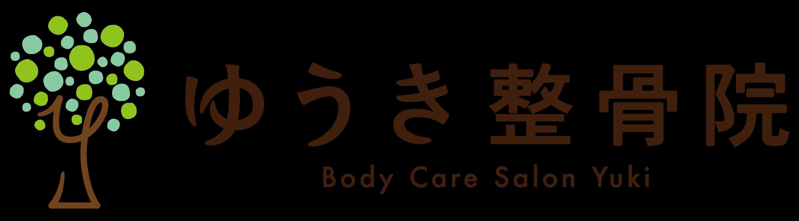 県内唯一の筋膜専門院/ゆうき整骨院
