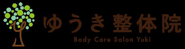 新潟市中央区ゆうき整骨院・整体院/スポーツ障害・腰痛